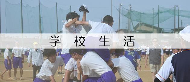 学校生活 - 新潟県立高田商業高...